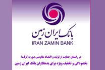 بخشودگی و تخفیف ویژه برای بدهکاران بانک ایران زمین