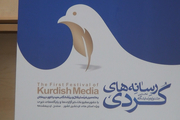 زمان برگزاری جشنواره رسانه های کردی تغییر یافت