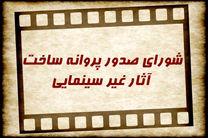 13عنوان فیلم نامه غیر سینمایی مجوز ساخت گرفتند/صدور مجوز نمایش خانگی قسمت جدید سریال نهنگ آبی و کبریت سوخته