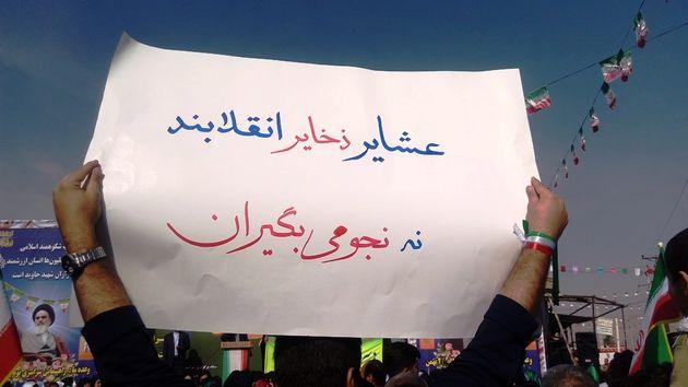 جشن پیروزی انقلاب در چرام / اعتراض مردم به فساد و تبعیض