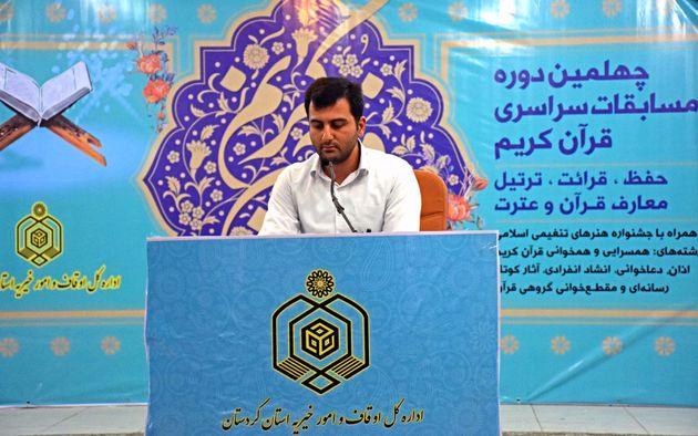 نفرات برگزیده چهلمین دوره رقابتهای قرآنی اوقاف کردستان معرفی شدند