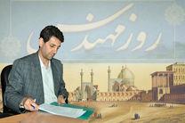 پیام تبریک مدیرکل راه و شهرسازی استان اصفهان / وظیفه خطیر مهندسان در سازندگی و پیشرفت کشور