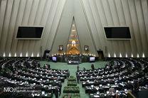 جلسات کاری مجلس تا بهمن ماه اعلام شد