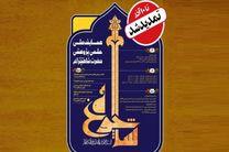 مهلت ارسال مقاله به همایش ملی شاهچراغ (ع) تا 10 آذر تمدید شد