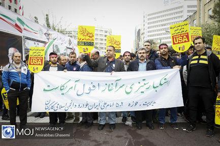 راهپیمایی یوم الله ۱۳ آبان (۱)