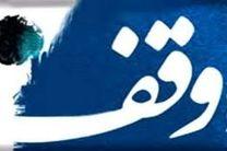 ثبت 82 مورد وقف جدید در استان اصفهان