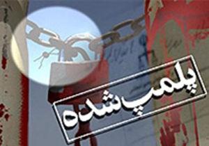پلمب واحد صنعتی آلوده کننده هوا در مبارکه