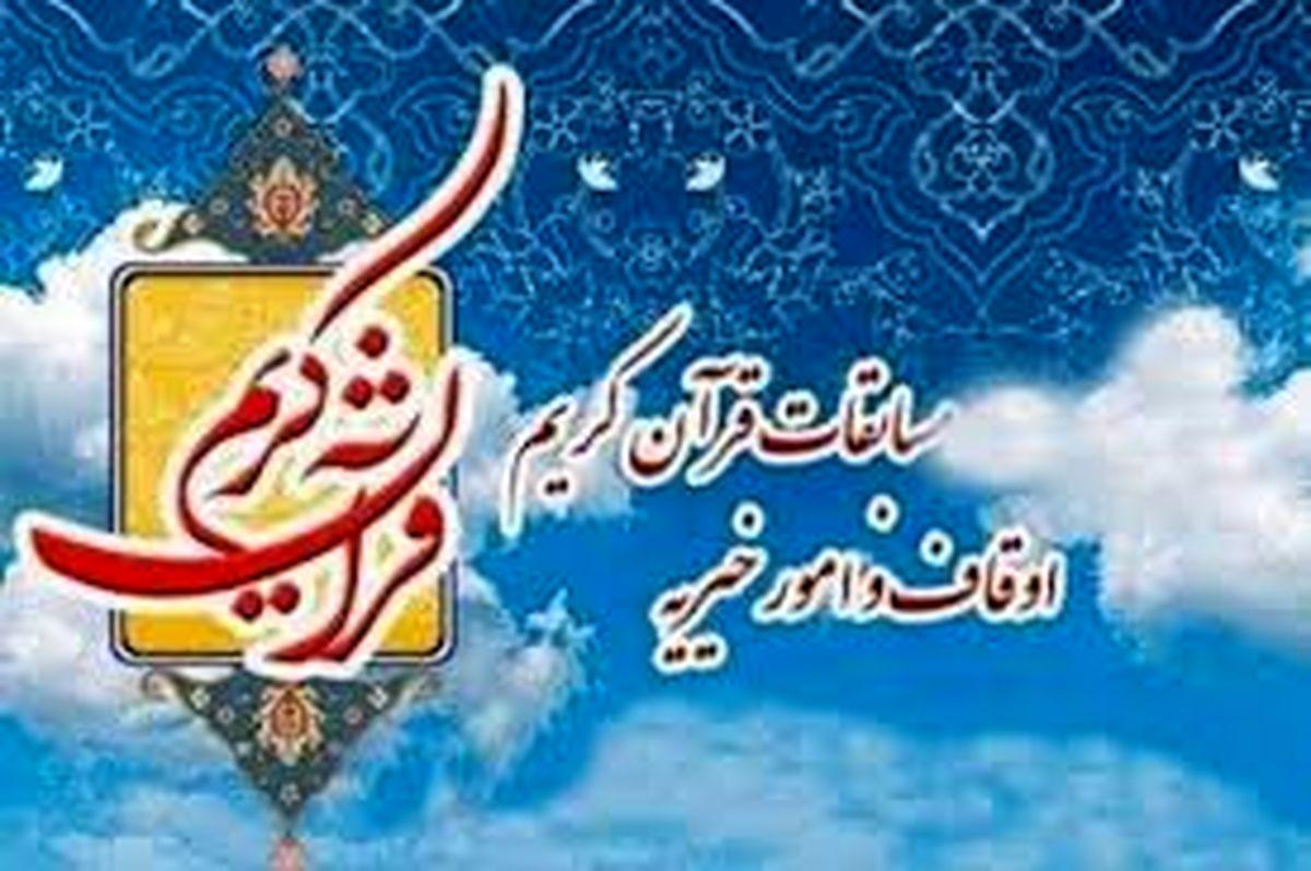 مسابقات کشوری قرآن کریم  ویژه ادارات اوقاف آنلاین برگزار می شود