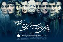 نشست پژوهشی «بازنمایی زن در سینمای پس از انقلاب» برگزار می شود