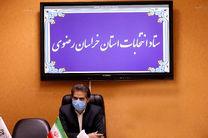 اتمام بررسی صلاحیت کاندیداهای شورای شهر در خراسان رضوی