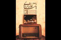 «شب آواز ایرانی» یک ساله شد
