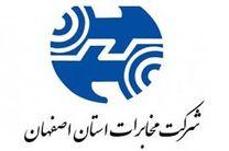 کسب رتبه نخست مخابرات منطقه اصفهان در معاونت امور مشتریان کشور