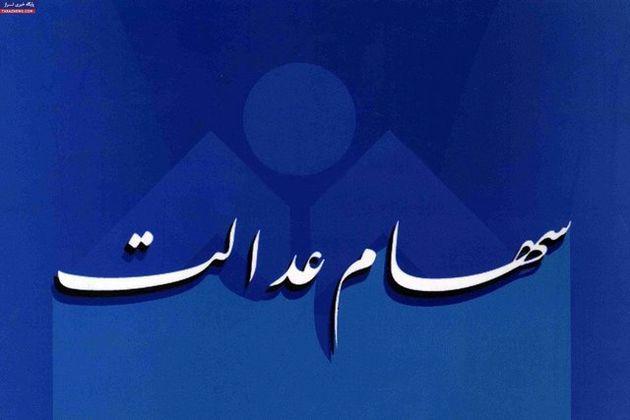 سود سهام عدالت کارگران امروز 6 اسفند پرداخت می شود