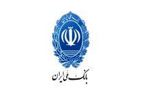 پرداخت 115 هزار میلیارد ریال تسهیلات کرونایی از سوی بانک ملی ایران