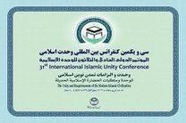 پذیرش مقاله پژوهشگر خوزستانی جهان اسلام در کنفرانس بین المللی وحدت اسلامی