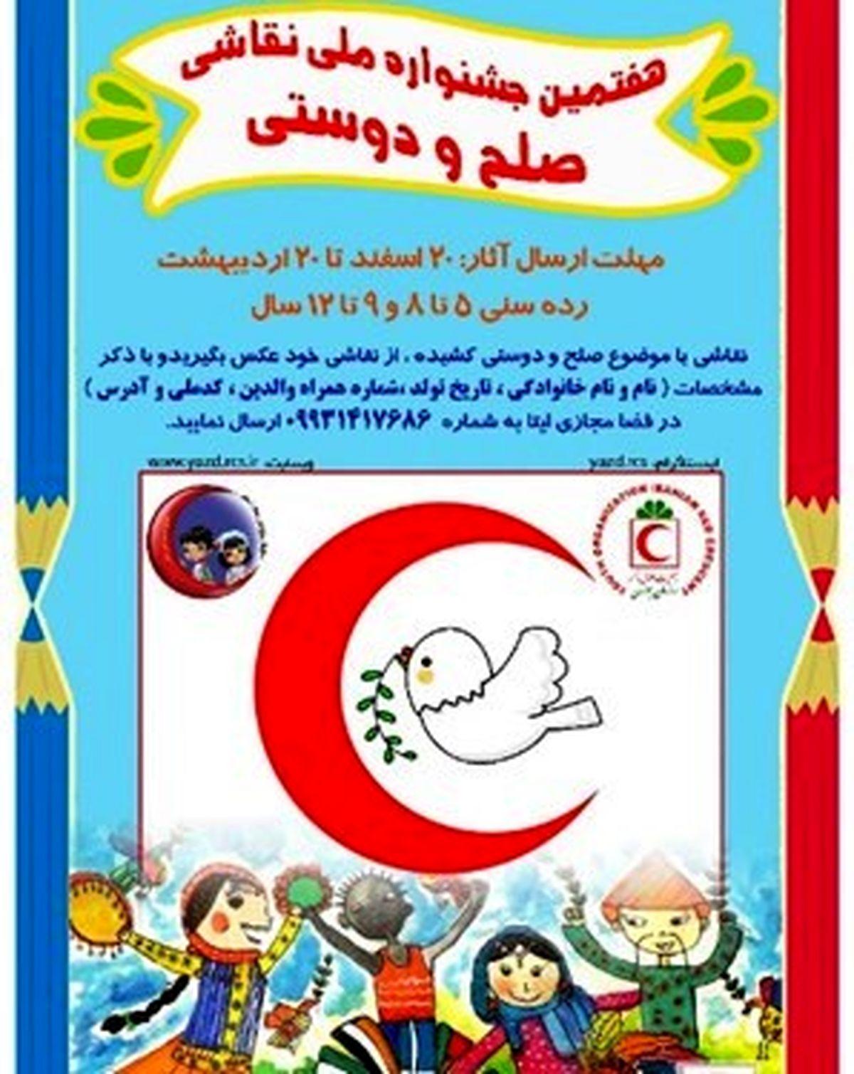 برگزاری هفتمین جشنواره ملی نقاشی صلح و دوستی در مازندران