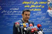 آخرین وضعیت ثبت نام انتخابات مجلس خبرگان رهبری