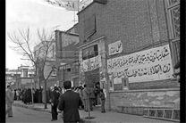 شرایط و نحوه برگزاری «همه پرسی» در جمهوری اسلامی ایران