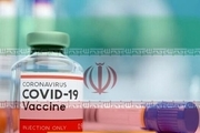 آزمایش فاز دوم واکسن کووایران برکت روی ۳۰۰ نفر