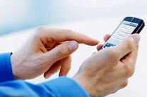 ۸ میلیون و ۸۱۱ هزار پیامک تبلیغاتی لغو شده است