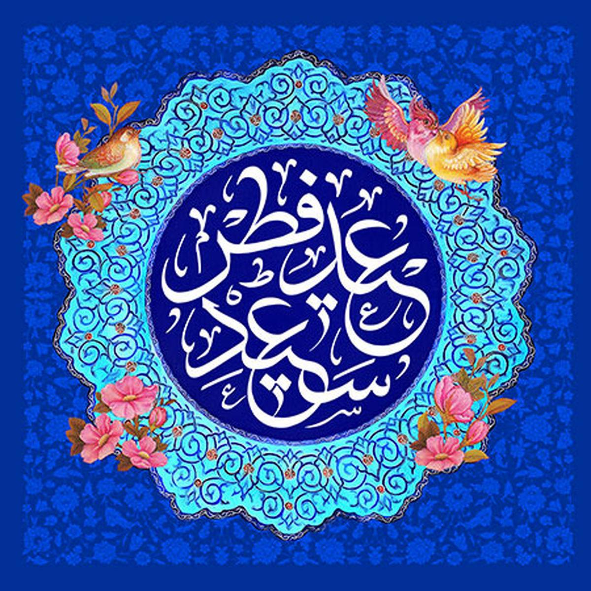 پیام تبریک رئیس اتاق اصناف مرکز استان یزد به مناسبت فرارسیدن عید سعید فطر