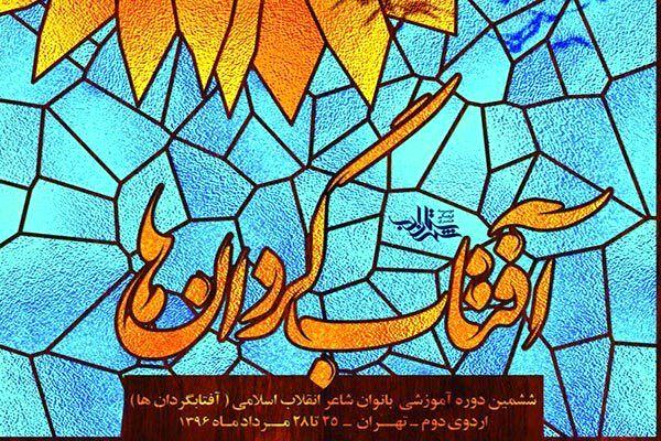 برگزاری اردوی بانوان شاعر انقلاب اسلامی در تهران