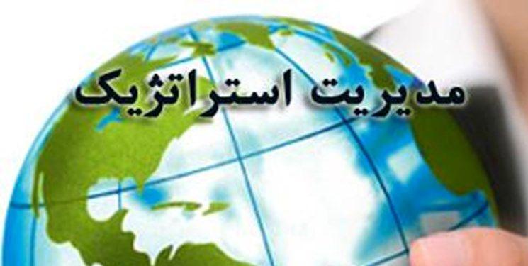 سیزدهمین کنفرانس بین المللی مدیریت استراتژیک برگزار می شود