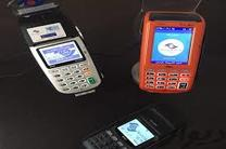 رونمایی بانک پارسیان از پرداخت الکترونیکی مبتنی بر NFC