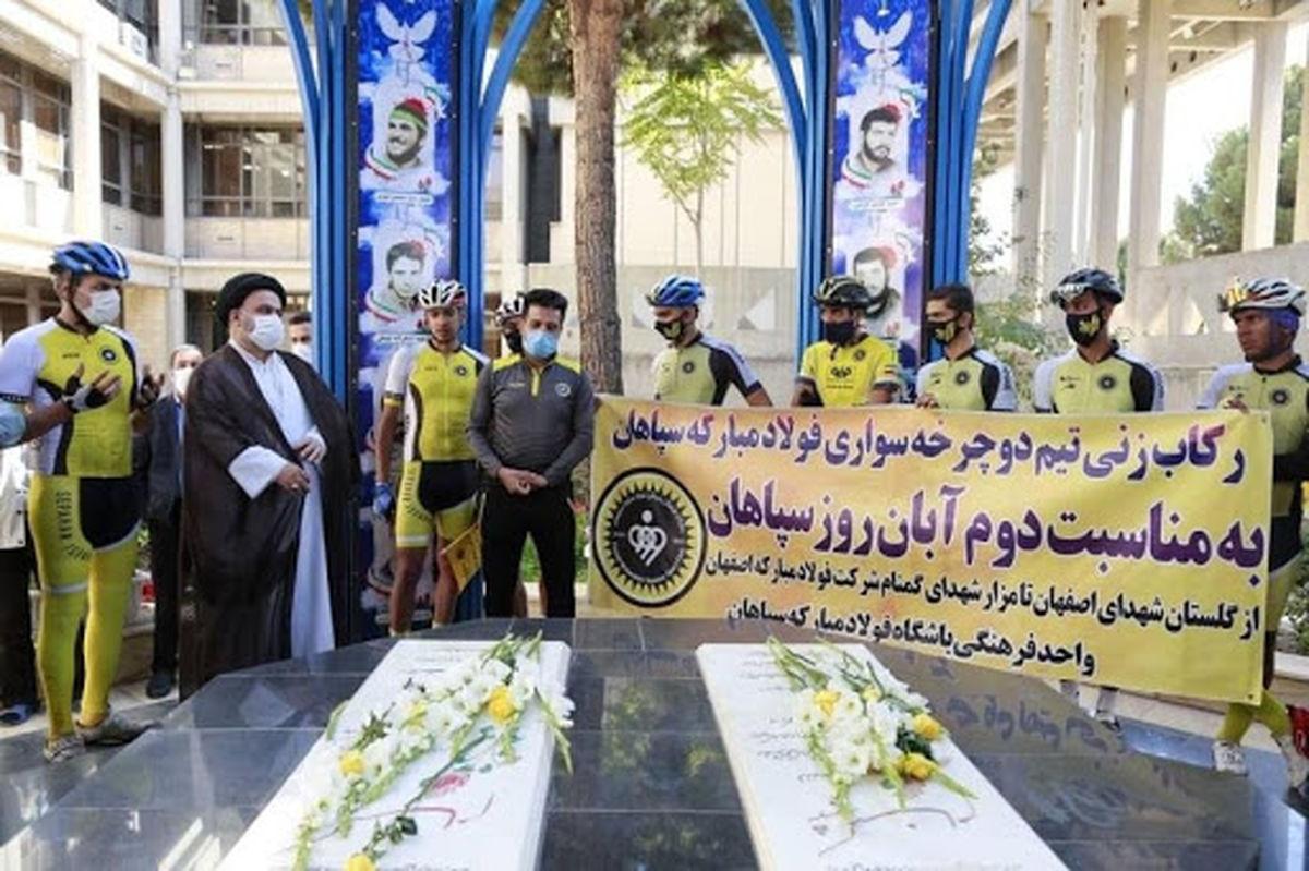 ادای احترام دوچرخه سواران باشگاه فولاد مبارکه سپاهان به مقام شامخ شهیدان
