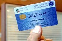 وزارت صمت با تمدید خودکار کارت های بازرگانی تا ۲۹ فروردین موافقت کرد