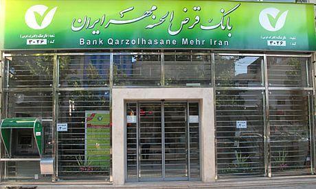 طرح تسهیلاتی مهر زرین در شعب بانک قرض الحسنه مهر ایران اجرا شد