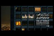 اضافه شدن 2 فیلم به رقابت سی و هفتمین جشنواره فیلم کوتاه تهران