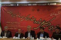 مرکز بین المللی رشد صادرات در اصفهان افتتاح می شود