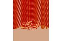 تازهترین اثر ساسان والیزاده با عنوان «نامه لرستان» منتشر شد