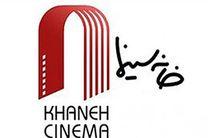 دعوت خانه سینما برای حضور در راهپیمایی 22 بهمن