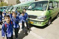 ممنوعیت فعالیت سرویس مدارس در ایام امتحانات دانش آموزان