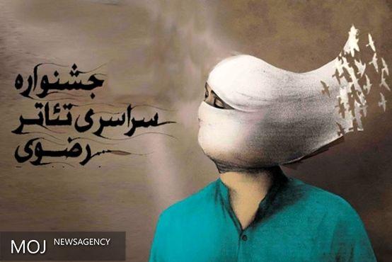 جشنواره تئاتر رضوی در بجنورد برگزار میشود