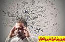 روز آگاهی از استرس، روز شروع مراقبت از روح و عبور از عوامل استرس زا