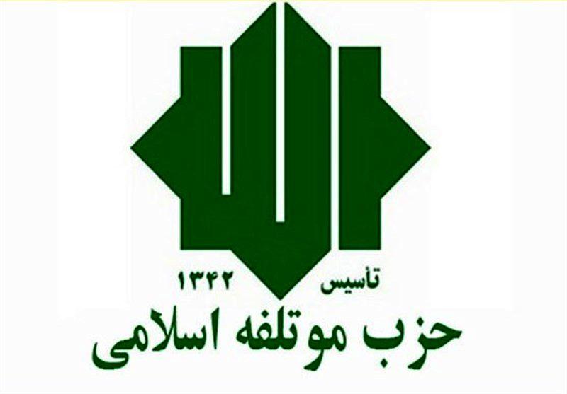اعضای دوازدهمین دوره شورای مرکزی حزب موتلفه اسلامی انتخاب شدند