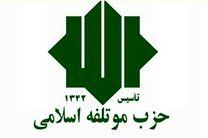 زمان برگزاری دوازدهمین مجمع عمومی حزب موتلفه اسلامی مشخص شد