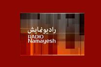 پخش یک سریال رادیویی به مناسبت ماه رمضان