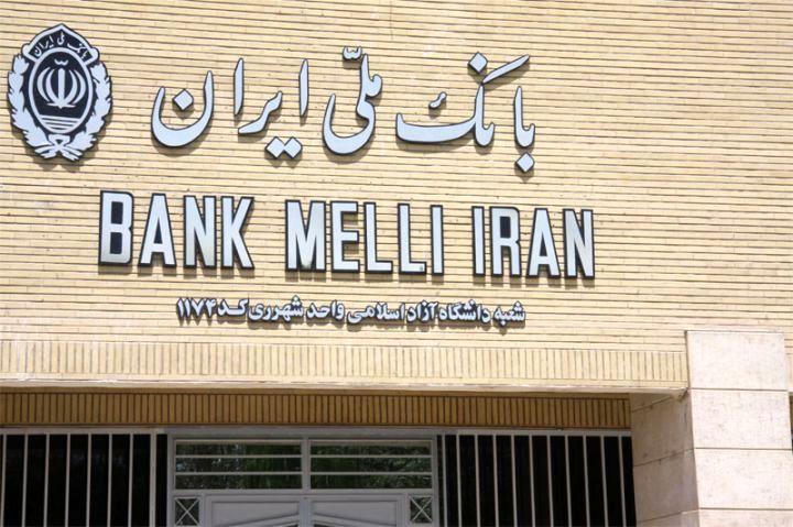 فروش اوراق گواهی سپرده بانک ملی ایران از 16 مرداد