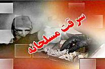 سرقت مسلحانه از بانک در مشهد