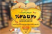 اجرای طرح تخفیف پاییزه کتاب با ٢٠ کتابفروشی فعال در گیلان