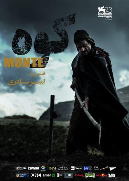 «کوه» امیر نادری از مرداد در سینماهای هنر و تجربه