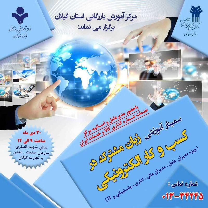 سمینار زبان مشترک در کسب و کار الکترونیکی برگزار می گردد