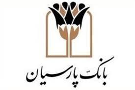 سیصد و نهمین شعبه بانک پارسیان افتتاح شد