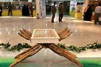 خادمان قرآن سالهای ۹۵ و ۹۶ معرفی شدند
