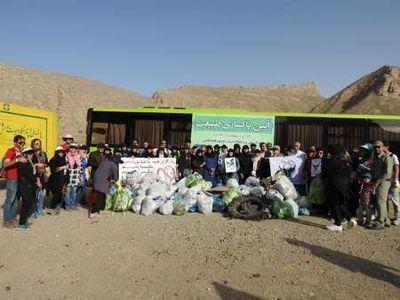آیین پاکسازی طبیعت در پارک ملی و پناهگاه حیات وحش کلاه قاضی اصفهان برگزار شد