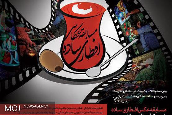 مسابقه عکاسی «افطاری ساده» برگزار می شود